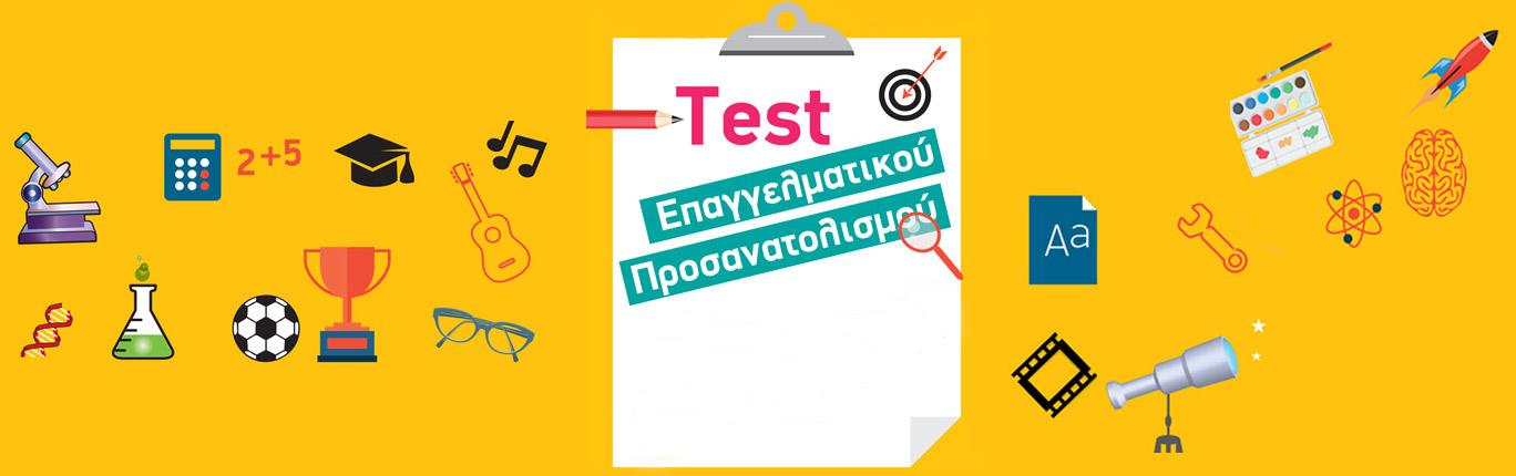 test-epag-pro